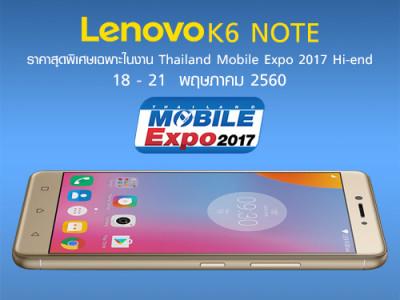 ซื้อ Lenovo K6 Note ในราคาสุดพิเศษ พร้อมข้อเสนอสุดแรงหลากหลายรุ่น เฉพาะในงาน Thailand Mobile Expo 2017 Hi-end