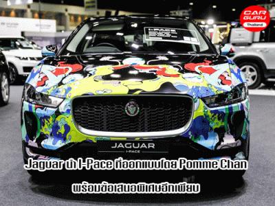 Jaguar มาพร้อม I-Pace รถยนต์พลังงานไฟฟ้า และข้อเสนอสุดพิเศษโดยเฉพาะ ในงาน มอเตอร์โชว์ 2020