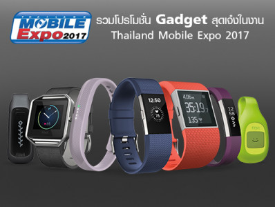 รวมโปรโมชั่น Gadget สุดเจ๋ง ในงาน Thailand Mobile Expo 2017