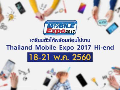เตรียมตัวให้พร้อมก่อนไปงาน Thailand Mobile Expo 2017 Hi-end วันที่ 18-21 พฤษภาคม 2560