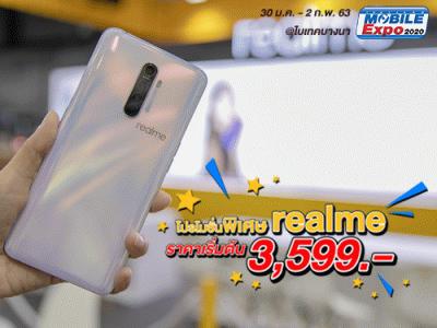 realme ยกทัพสมาร์ทโฟนและอุปกรณ์เสริม จัดใหญ่ จัดเต็ม กับโปรโมชั่นสุดคุ้ม ของแถมอีกเพียบ ในงาน Mobile Expo 2020