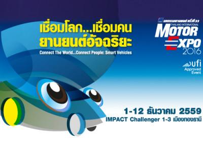MOTOR EXPO 2016 - มหกรรมยานยนต์ครั้งที่ 33 วันที่ 1 - 12 ธันวาคม 2559