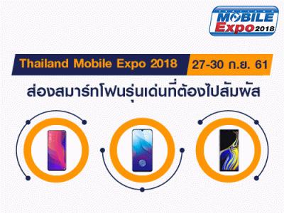 ส่องสมาร์ทโฟนรุ่นเด่นที่ต้องไปสัมผัส ในงาน Thailand Mobile Expo 2018