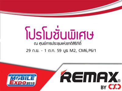 ห้ามพลาด! โปรโมชั่นสุดพิเศษจาก CSC ในงาน Thailand Mobile Expo 2016