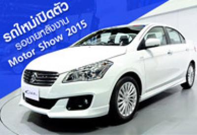 รถใหม่เปิดตัว รอขายหลัง Motor Show 2015