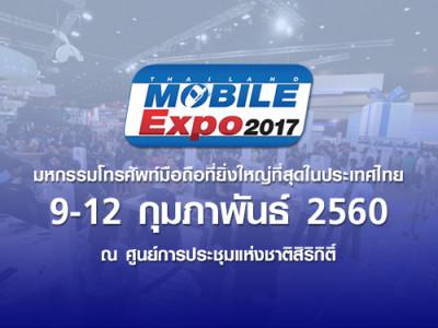 Mobile Expo 2017 งานมหกรรมมือถือ แท็บเล็ต และ gadget ที่ยิ่งใหญ่ที่สุดในไทย