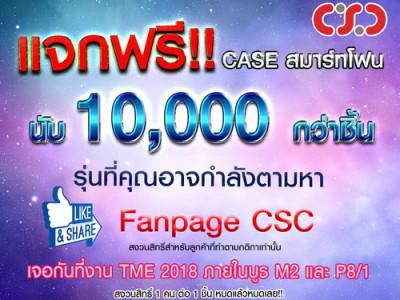 CSC จัดใหญ่ ทั้งแจก ทั้งลด แถมกันกระหน่ำภายในงาน Thailand Mobile EXPO 2018