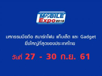 Thailand Mobile EXPO 2018 มหกรรมมือถือ สมาร์ทโฟน แท็บเล็ต และ Gadget วันที่ 27 - 30 ก.ย. 61