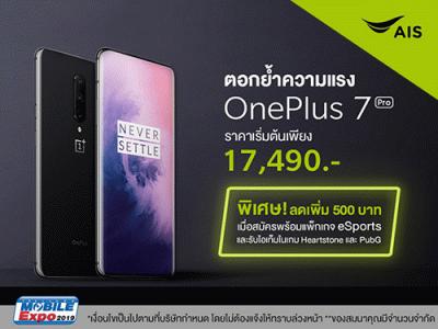 ตอกย้ำความแรง! OnePlus 7 Pro ราคาเริ่มต้น 17,490 บาท เฉพาะในงาน Thailand Mobile Expo 2019