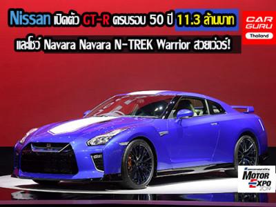 Nissan GT-R และโชว์ Navara N-TREK Warrior โชวร์ตัวในงาน มอเตอร์ เอ็กซ์โป 2019 สวยเว่อร์!