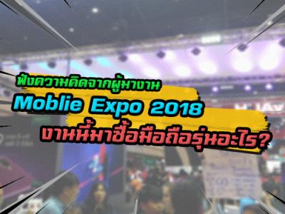 ฟังความคิดจากผู้มางาน Moblie Expo 2018 งานนี้มาซื้อมือถือรุ่นอะไร?