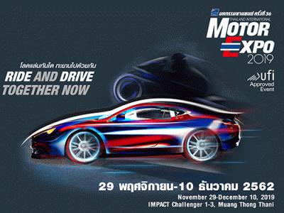 MOTOR EXPO 2019 -รถใหม่ บิ๊กไบค์ พริตตี้ โปรโมชั่น วันที่ 29 พ.ย. - 10 ธ.ค. 62 ตามแนวคิด โลดแล่นทันใด ทะยานไปด้วยกัน
