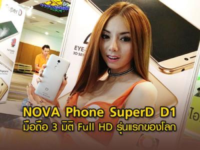 NOVA Phone เปิดตัว SuperD รุ่น D1 มือถือ 3 มิติ Full HD รุ่นแรกของโลก และอีกหลายรุ่นในงาน Thailand Mobile Expo 2017