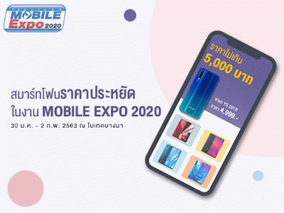 สมาร์ทโฟนรุ่นเล็ก สเปคจัดเต็ม งบไม่เกิน 5,000 บาท ในงาน Thailand Mobile EXPO 2020 วันที่ 30 ม.ค. - 2 ก.พ. 63