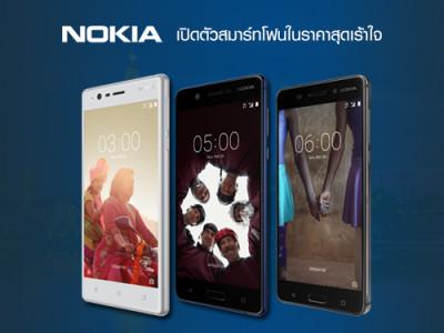 Nokia สยายปีกกลับมาทวงความยิ่งใหญ่ในประเทศไทย เปิดตัวสมาร์ทโฟนราคาสุดเร้าใจ