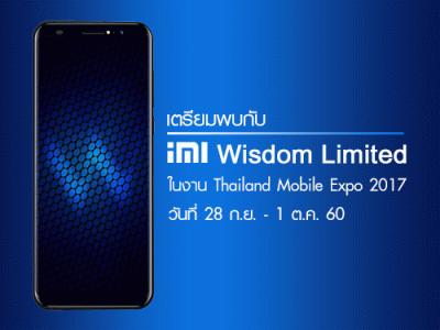 เตรียมพบกับ iMI Wisdom Limited สมาร์ทโฟนหน้าจอไร้ขอบ ในงาน Thailand Mobile Expo 2017 วันที่ 28 ก.ย. - 1 ต.ค. 60