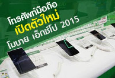 โทรศัพท์มือถือเปิดตัวใหม่ Thailand Mobile Expo 2015 วันที่ 7-10 พ.ค. 58