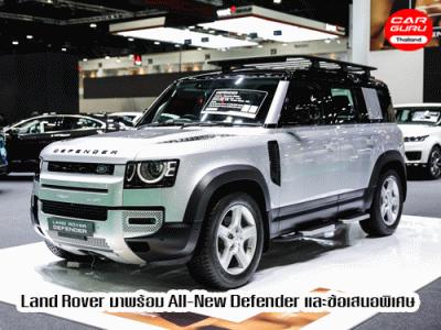 Land Rover มาพร้อม All-New Defender และข้อเสนอพิเศษสำหรับทุกรุ่น ในงานมอเตอร์โชว์ 2020