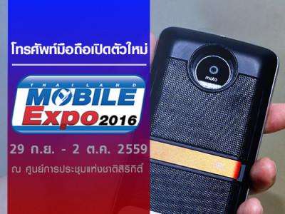 โทรศัพท์มือถือเปิดตัวใหม่ Thailand Mobile Expo Showcase 2016 29 กันยายน - 2 ตุลาคม 2559