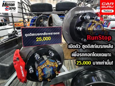 RunStop เปิดตัว ชุดดิสก์เบรคหลัง เพื่อรถคอกโดยเฉพาะ 25,000 บาทเท่านั้น!