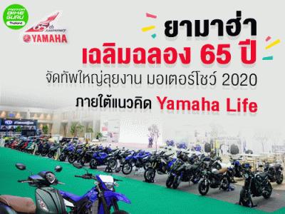 ยามาฮ่า เฉลิมฉลอง 65 ปี จัดทัพใหญ่ลุยงาน มอเตอร์โชว์ 2020 ภายใต้แนวคิด Yamaha Life