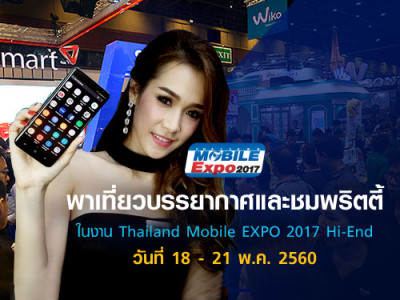 พาเที่ยวชมบรรยากาศ และพริตตี้ ในงาน Thailand Mobile EXPO 2017 Hi-End วันที่ 18 - 21 พ.ค. 2560