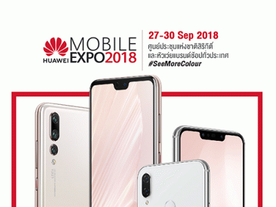 Huawei จัด 3 ไฮไลท์เด็ด ต้อนรับสุดยอดมหกรรมมือถือที่ใหญ่ที่สุด Thailand Mobile Expo 2018