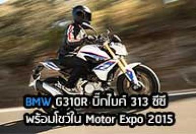 BMW G 310 R บิ๊กไบค์ 313 ซีซี พร้อมโชว์ใน Motor Expo 2015