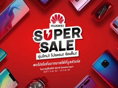 HUAWEI Super Sale โปรแรง! จัดเต็ม! ในงาน Thailand Mobile EXPO 2019