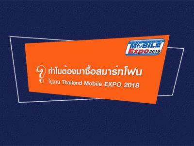 ทำไมต้องมาซื้อสมาร์ทโฟน ในงาน Thailand Mobile EXPO 2018 วันที่ 27 - 30 ก.ย. 61