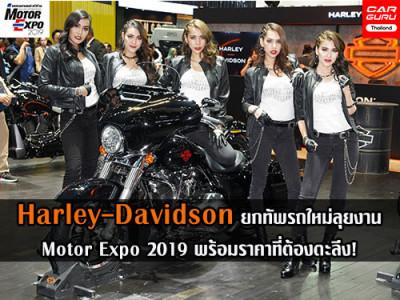 Harley-Davidson ยกทัพรถใหม่ลุยงาน Motor Expo 2019 พร้อมราคาที่ต้องตะลึง!