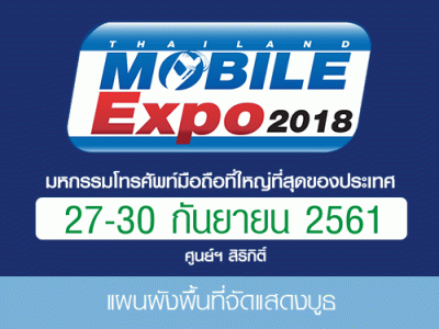 แผนผังพื้นที่จัดแสดงบูธ ในงาน Thailand Mobile EXPO 2018 วันที่ 27 - 30 ก.ย. 61