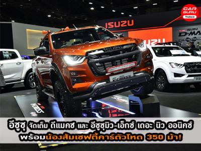 อีซูซุ จัดเต็ม ออลนิว อีซูซุ ดีแมคซ์ และอีซูซุมิว-เอ็กซ์ เดอะ นิว ออนิคซ์ พร้อมเซฟตี้คาร์ตัวโหด 350 ม้า! ในงาน Motor Show 2020