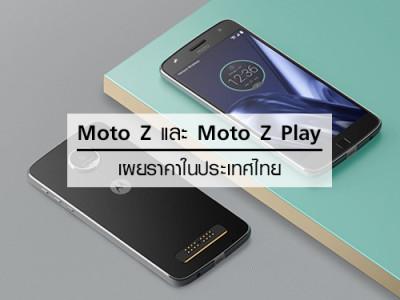 Moto Z และ Moto Z Play ประกาศราคาอย่างเป็นทางการในประเทศไทย