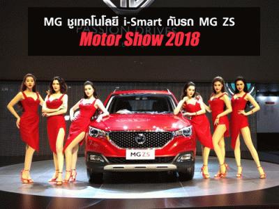 MG ชูเทคโนโลยี i-Smart กับรถ MG ZS ในมอเตอร์โชว์ 2018