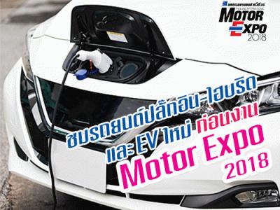 ชมรถยนต์ปลั๊กอินไฮบริด และ EV ใหม่ ก่อนงาน Motor Expo 2018