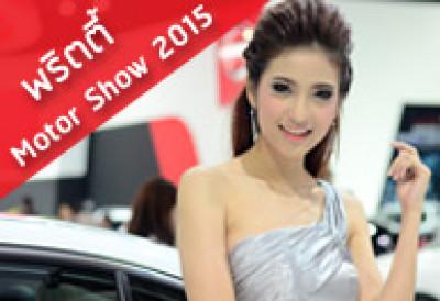พริตตี้ ในงาน Motor Show 2015