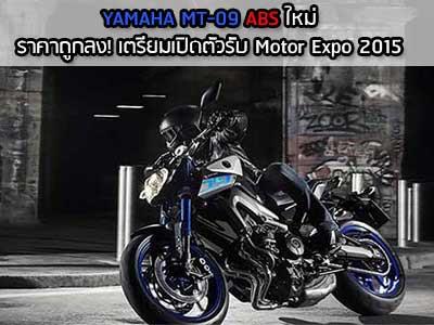 YAMAHA MT-09 ABS ใหม่ ราคาถูกลง! เตรียมเปิดตัวก่อนงาน Motor Expo 2015