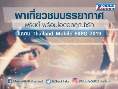 พาเที่ยวชมบรรยากาศ พริตตี้ พร้อมไอดอลสุดน่ารัก ในงาน Thailand Mobile EXPO 2019