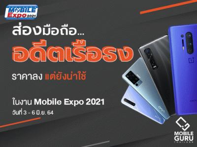 ส่องสมาร์ทโฟนอดีต Flagship ราคาลง แต่ยังน่าใช้ ในงาน Mobile Expo 2021 วันที่ 3-6 มิถุนายน 2564