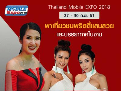 พาเที่ยวชมพริตตี้แสนสวย พร้อมบรรยากาศสุดคึกคัก ในงาน Thailand Mobile EXPO 2018 วันที่ 27 - 30 ก.ย. 61