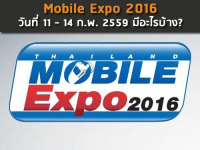Mobile Expo 2016 วันที่ 11 - 14 ก.พ. 2559 มีอะไรบ้าง?