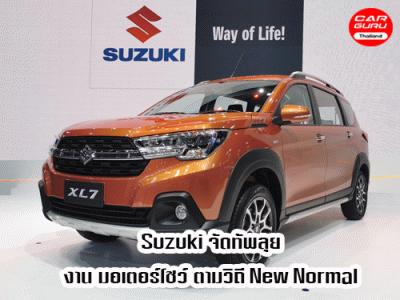 Suzuki จัดทัพบุกงาน มอเตอร์โชว์ 2020 นำโดย All-New Suzuki XL7 พร้อมอัดแคมเปญแน่นทุกรุ่น