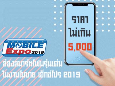 สมาร์ทโฟนรุ่นเด่น ราคาไม่เกิน 5,000 บาท ในงาน Thailand Mobile EXPO 2019 วันที่ 7-10 ก.พ. 62