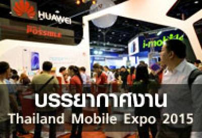 บรรยากาศงาน Thailand Mobile Expo 2015 วันที่ 7-10 พ.ค. 2558