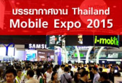 บรรยากาศงาน Thailand Mobile Expo 2015