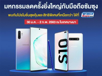 ซัมซุง ลดราคาสมาร์ทโฟนครั้งยิ่งใหญ่ พร้อมสิทธิพิเศษที่เหนือกว่า ในงาน Thailand Mobile Expo 2020