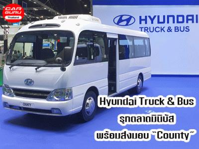 Hyundai Truck & Bus รุกตลาดมินิบัส พร้อมส่งมอบ County ในงาน Motor Show 2020 วันที่ 15 - 26 ก.ค. 63