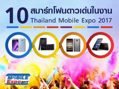 10 สมาร์ทโฟนดาวเด่นในงาน Thailand Mobile Expo 2017