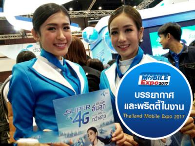 บรรยากาศและพริตตี้ในงาน Thailand Mobile Expo 2017 วันที่ 9 - 12 กุมภาพันธ์ 2560